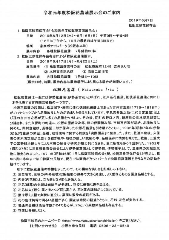 令和元年度松阪花菖蒲展示会のご案内_01