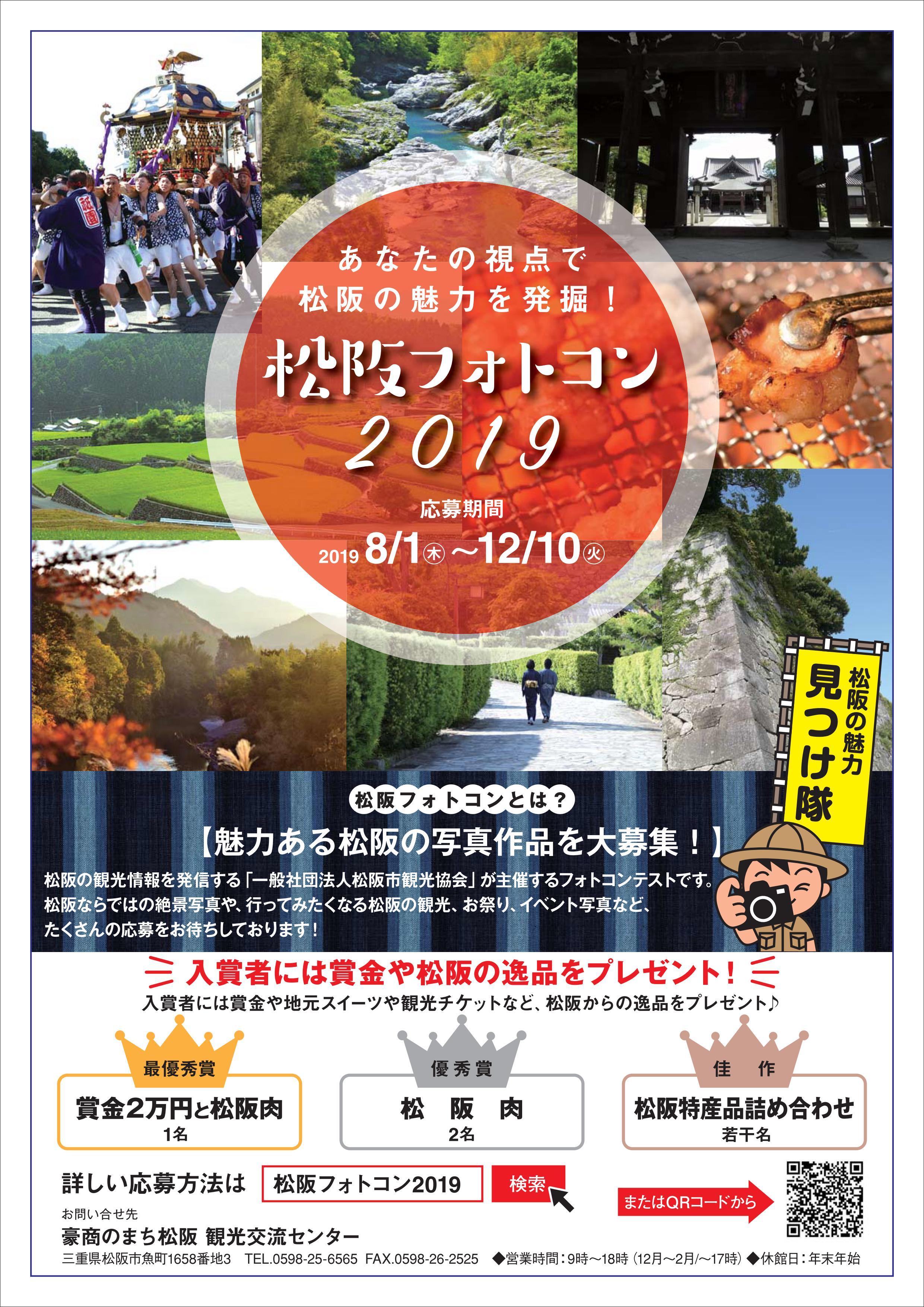 【松阪フォトコン2019】入賞者が(あなたの投票で)決定いたします!