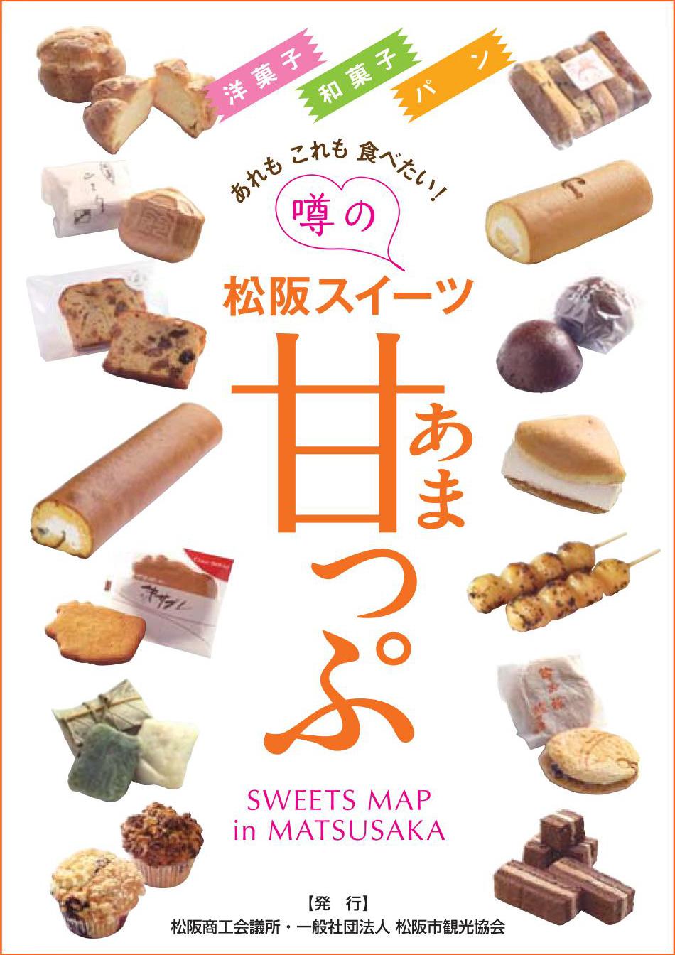 松阪スイーツ『甘っぷ』を発行しました!
