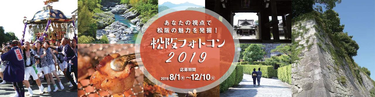 松阪フォトコンテスト2019