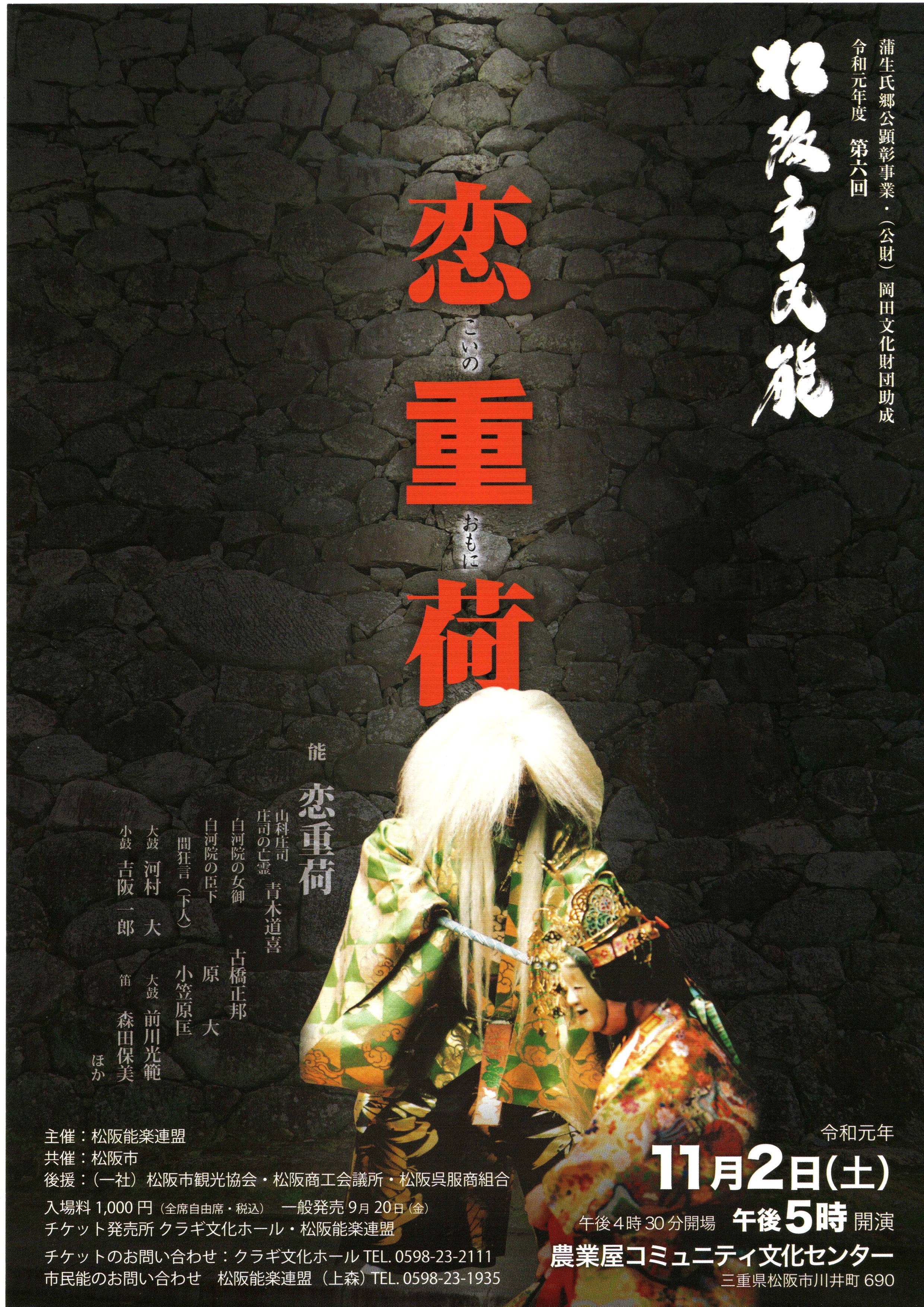 令和元年11月2日(土) 第6回松阪市民能