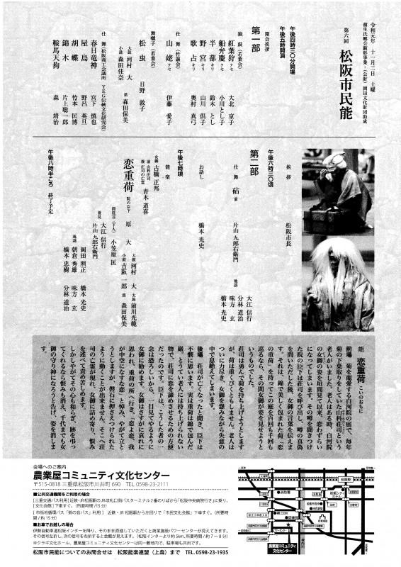松阪市民能