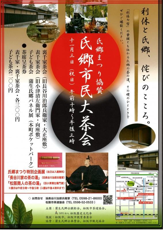 令和元年11月3日 氏郷市民大茶会のお知らせ