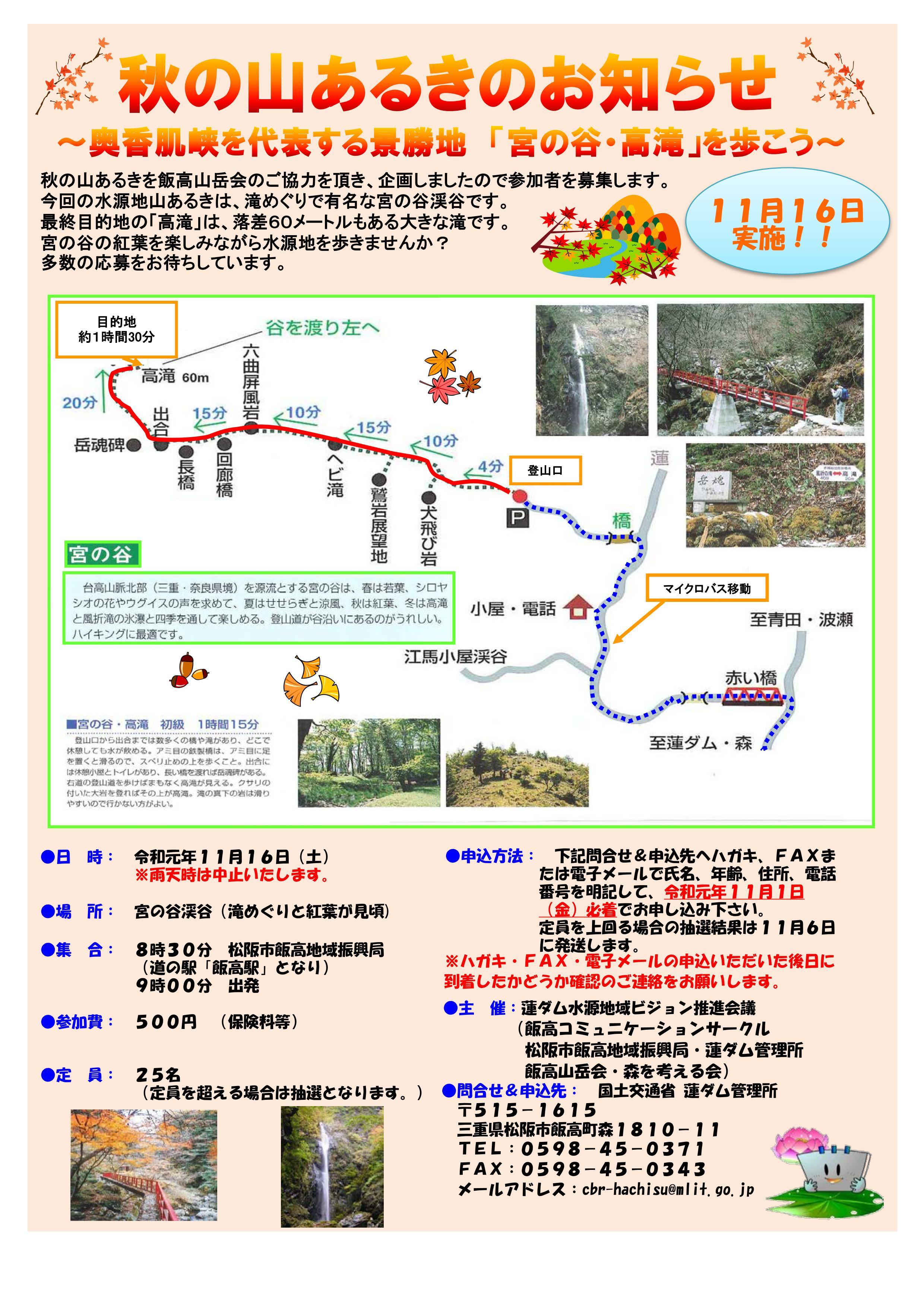 2019年11月16日(土)秋の山あるき「宮の滝・高滝」を歩こう~参加者募集!