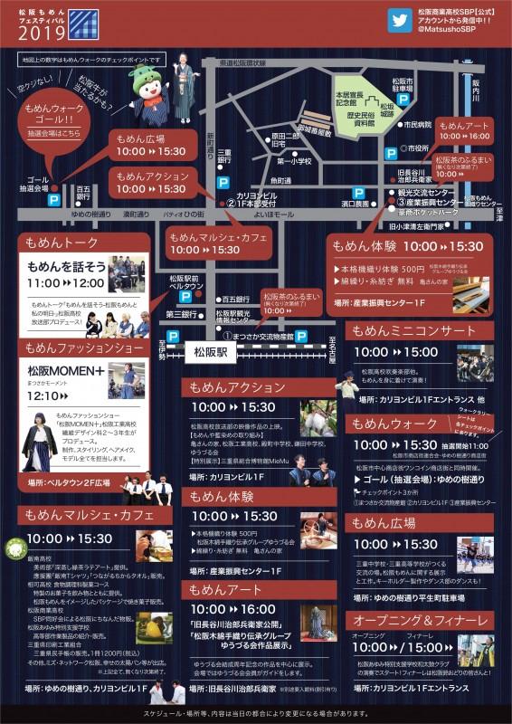松阪もめんフェスチラシ2019_o.l_校正2 (1)_04