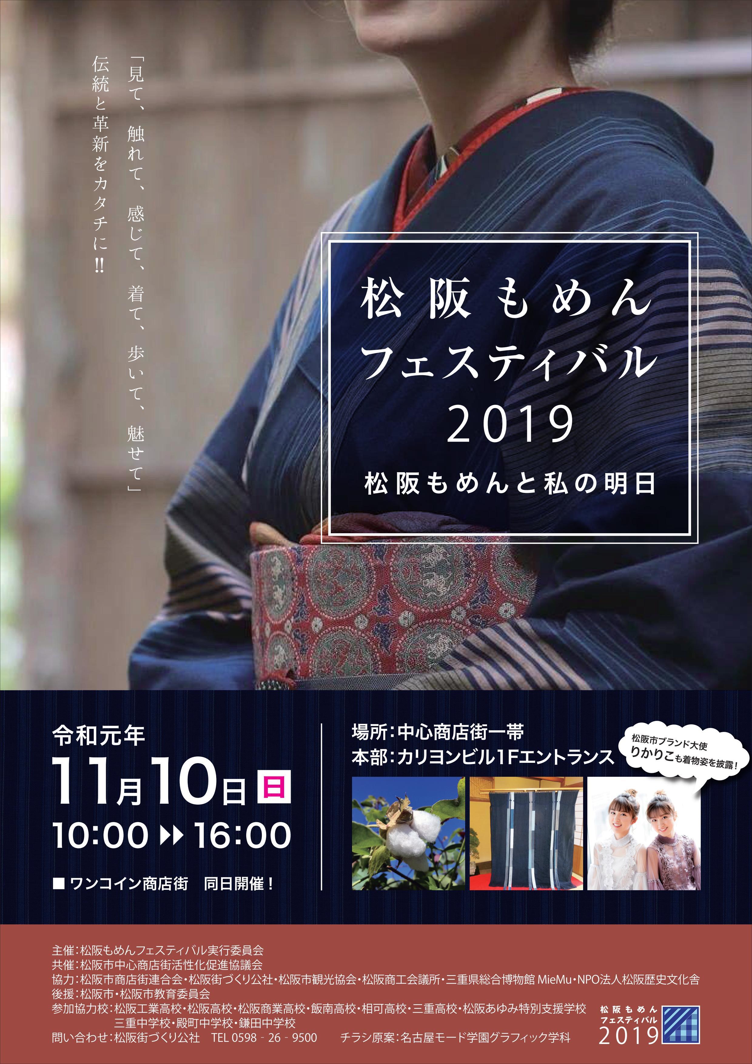 2019年11月10日(日)松阪もめんフェスティバル2019
