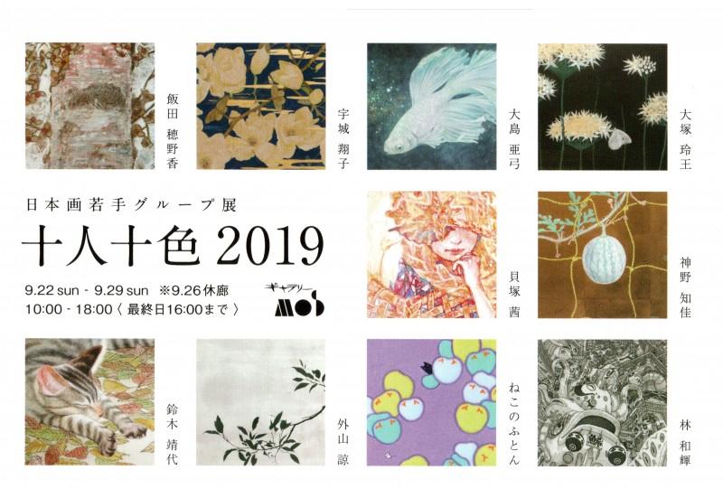 企画展 日本画若手グループ展 十人十色2019 9月22日(日)~9月29日(日)