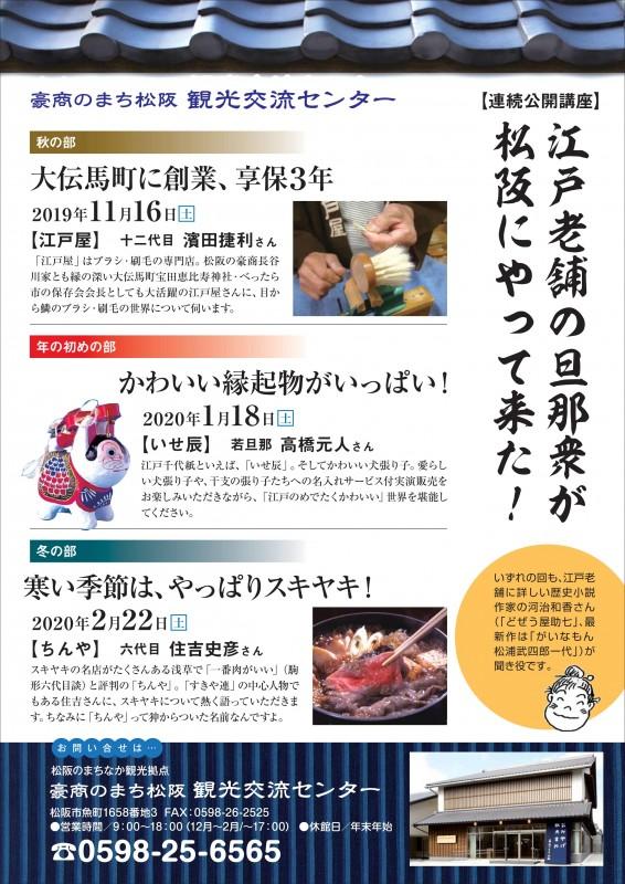 2019年11月16日(土)13:00~14:00【江戸屋】十二代目 濱田 捷利 さんのお話しを伺います。