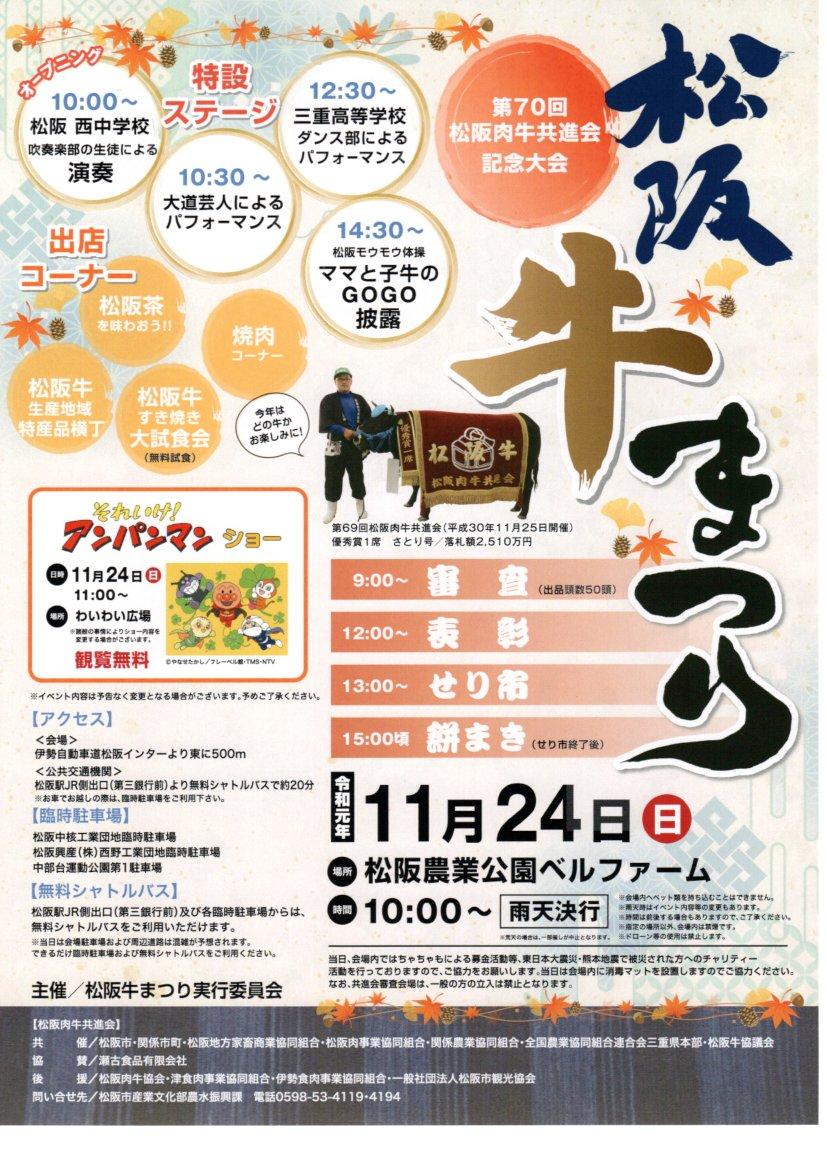 令和元年11月24日(日)第70回松阪肉牛共進会記念大会 松阪牛まつり