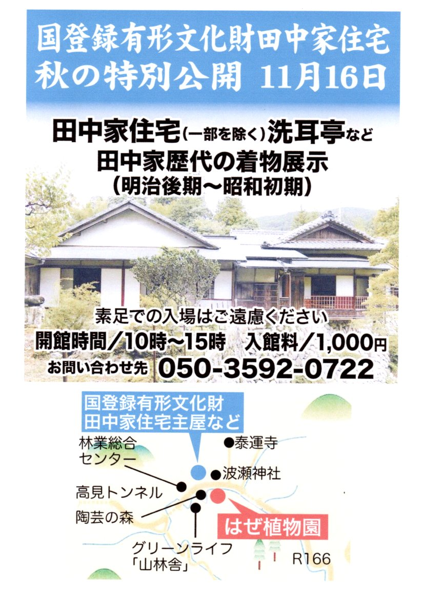 国登録有形文化財 田中家住宅 秋の特別公開 令和元年11月16日(土)
