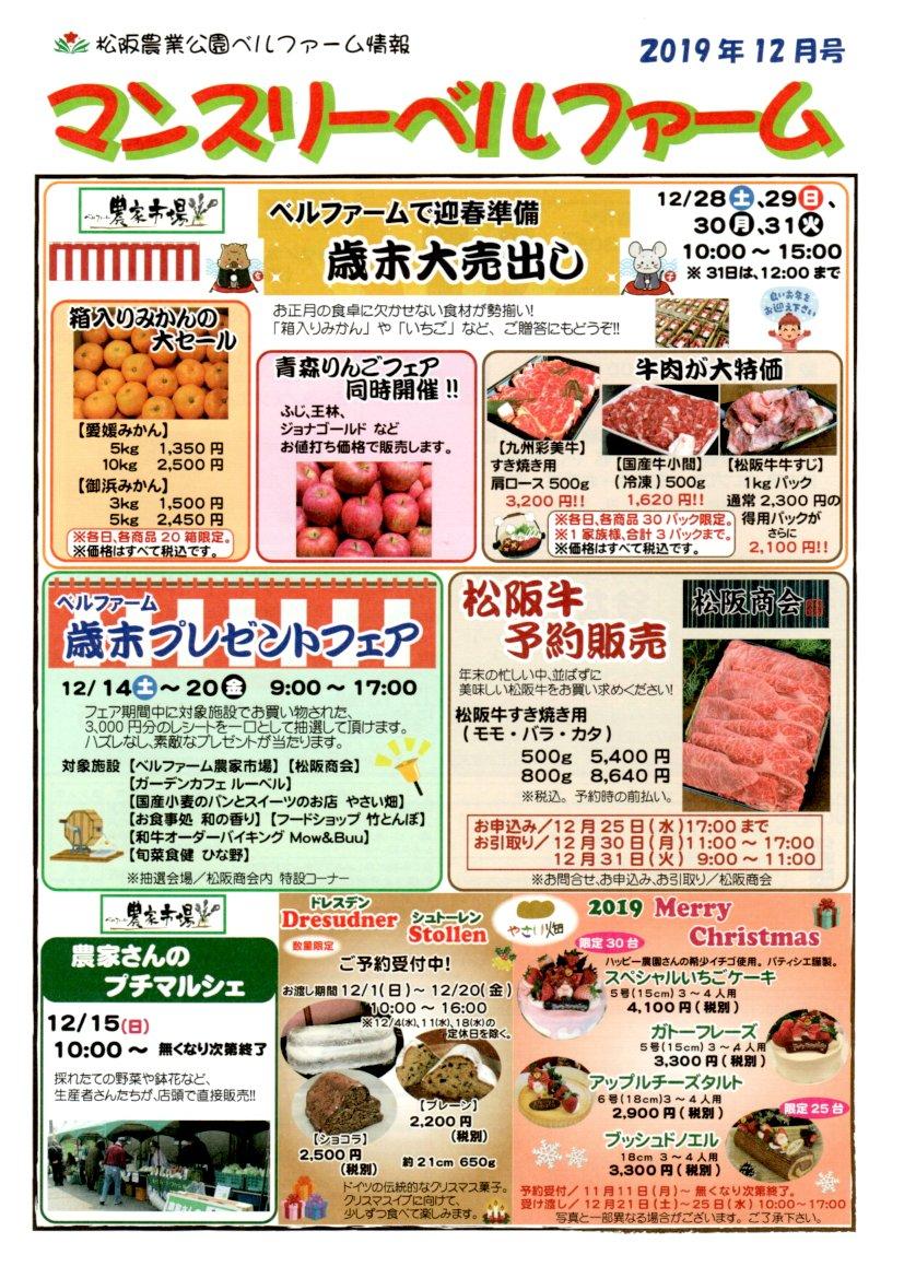 松阪農業公園ベルファーム情報『マンスリーベルファーム』12月号