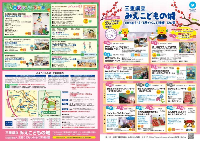 三重県立みえこどもの城 2020年1月~3月イベント情報