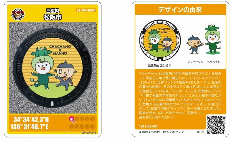 2019年12月14日(土)より ちゃちゃもと「マンホーくんのマンホールカード」配布いたします!