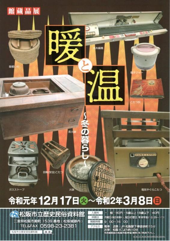 12月17日(火)から 暖と温~冬の暮らし~松阪市立歴史民俗資料館