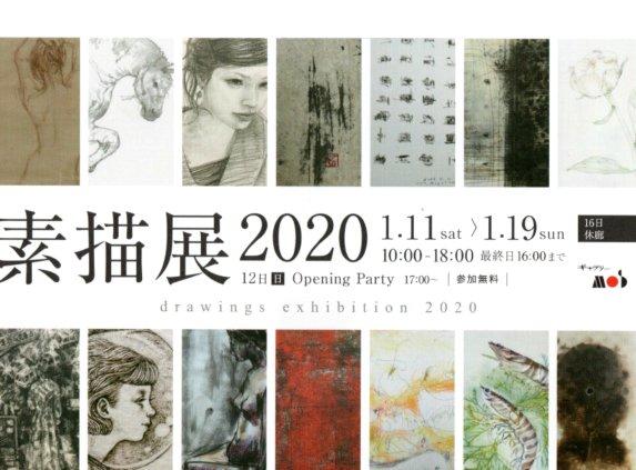 素描展 -2020-