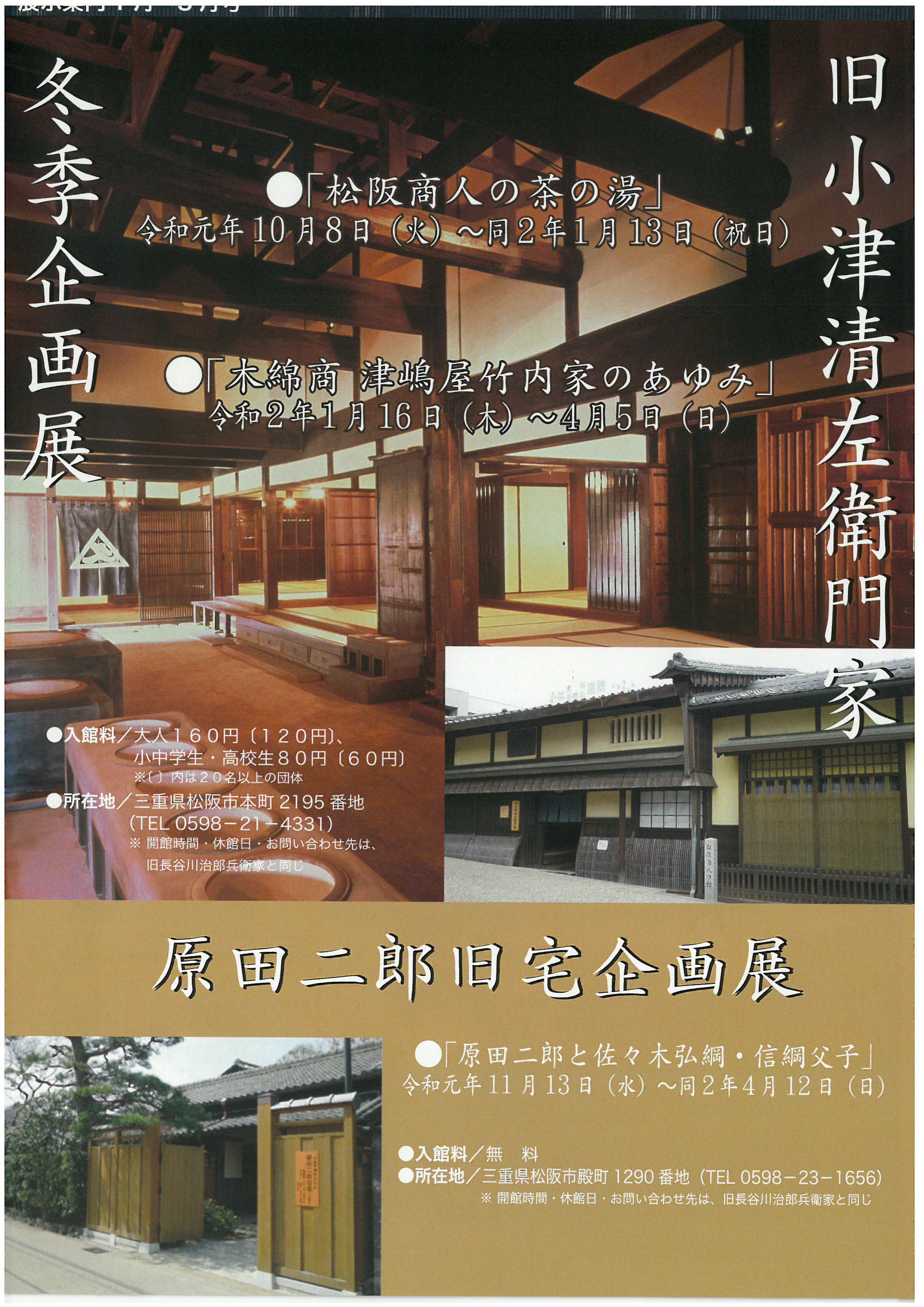 「木綿商 津嶋屋竹内家のあゆみ」令和2年1月16日(木)~4月5日(日)