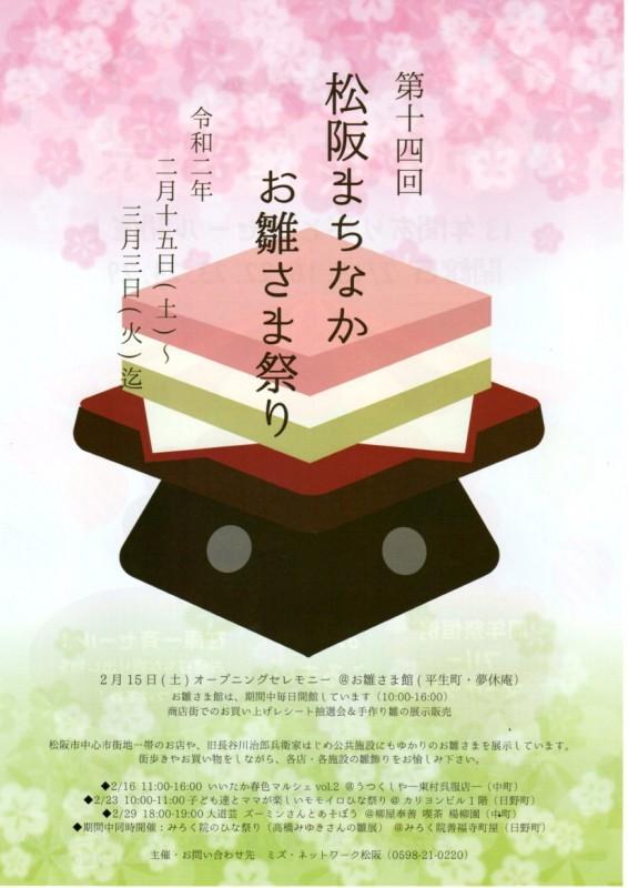 第14回松阪まちなかお雛さま祭り 令和2年2月15日(土)~3月3日(火)迄