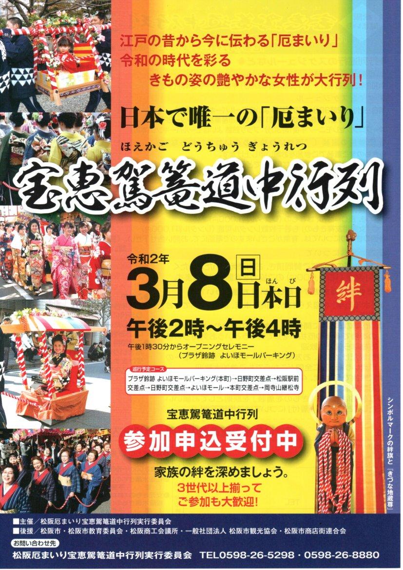 令和2年3月8日(日)宝恵駕籠道中行列のお知らせ