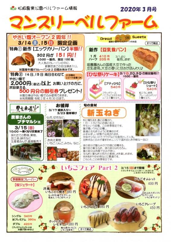 『松阪農業公園ベルファーム情報』2020年 3月号