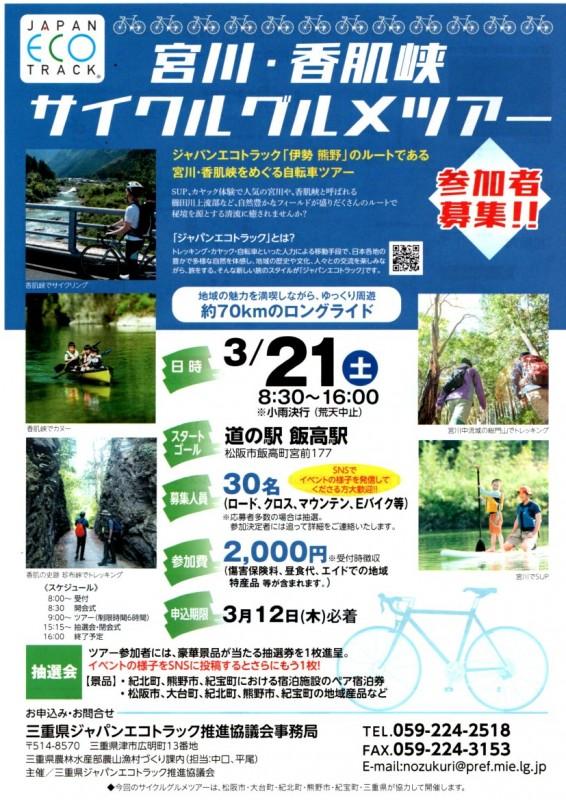 3/21 宮川・香肌峡サイクルグルメツアー【開催中止】