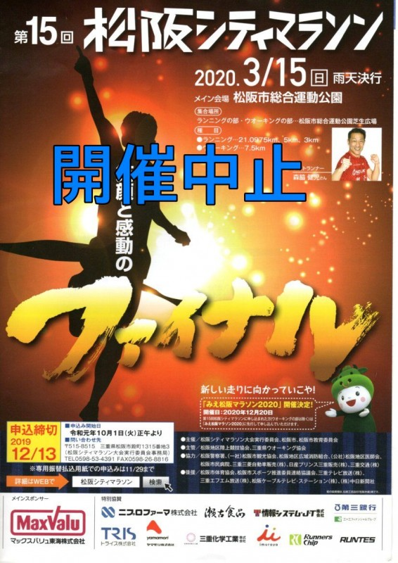 2020年3月15日(日)第15回 松阪シティマラソンの中止について
