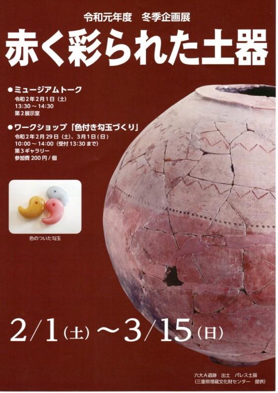 令和元年度 冬季企画展「赤く彩られた土器」