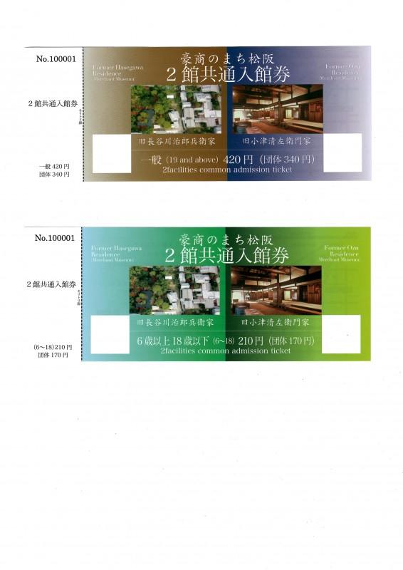 令和2年4月1日より 旧長谷川治郎兵衛家、旧小津清左衛門家2館共通入館券を販売いたします!