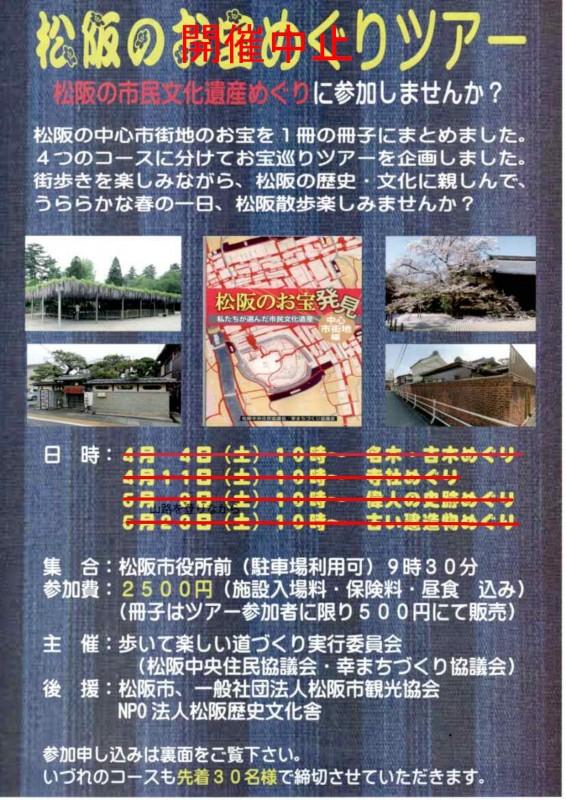 松阪のお宝めぐりツアー 【開催中止】のお知らせ
