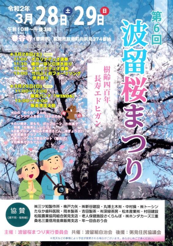 【開催中止】 2020年3月28日(土)・29日(日)第6回 波留桜まつり