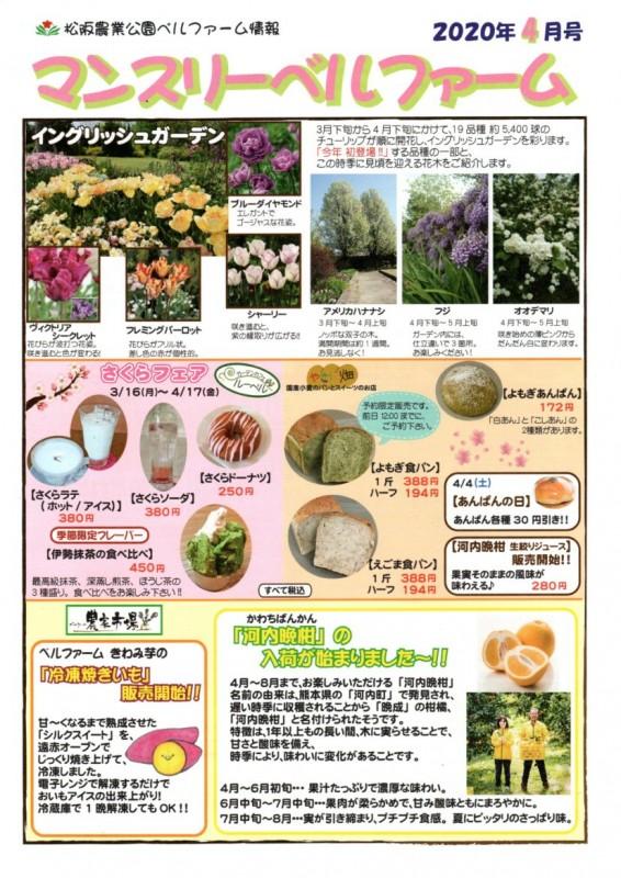『松阪農業公園ベルファーム情報』2020年 4月号