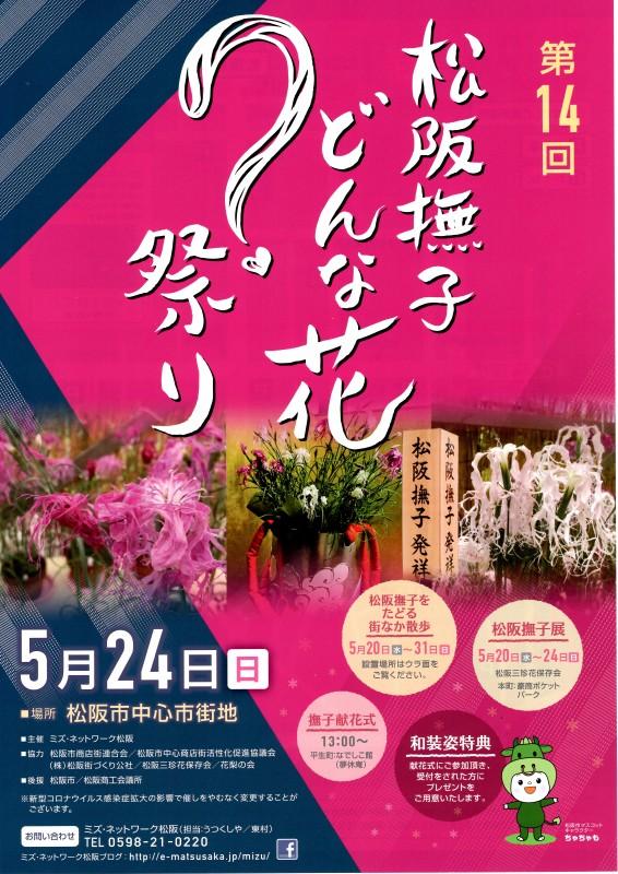 第14回 松阪撫子どんな花?祭り
