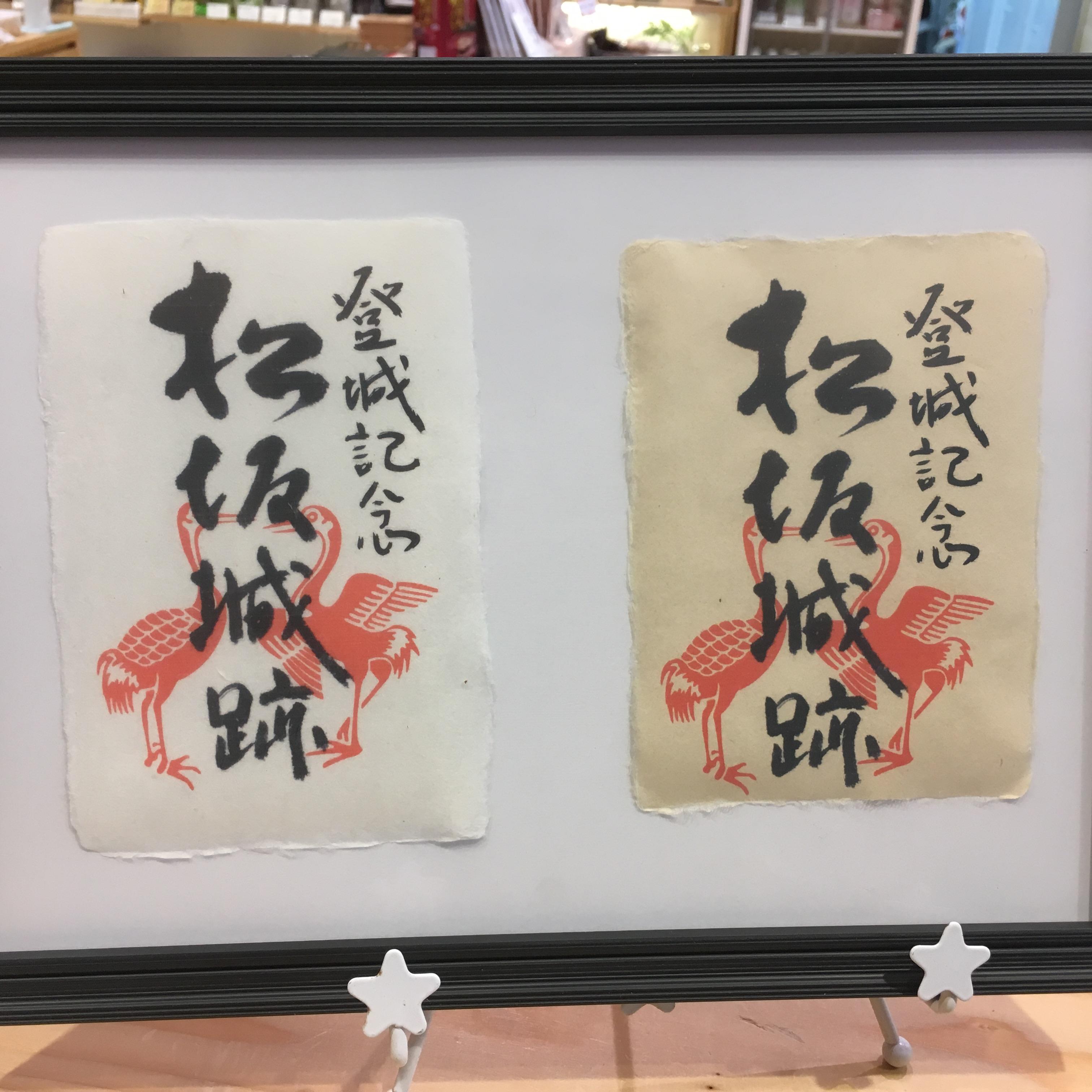 2020 年4月5日(日)1周年記念【小津和紙産】【因州和紙産】御城印 の販売を開始いたします。 豪商のまち松阪 観光交流センター