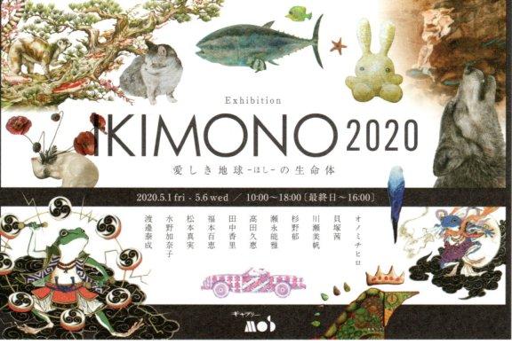 企画展 IKIMONO2020 愛しき地球-ほし-の生命体