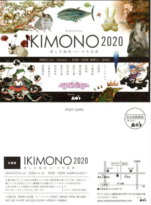 KIMONO20200001
