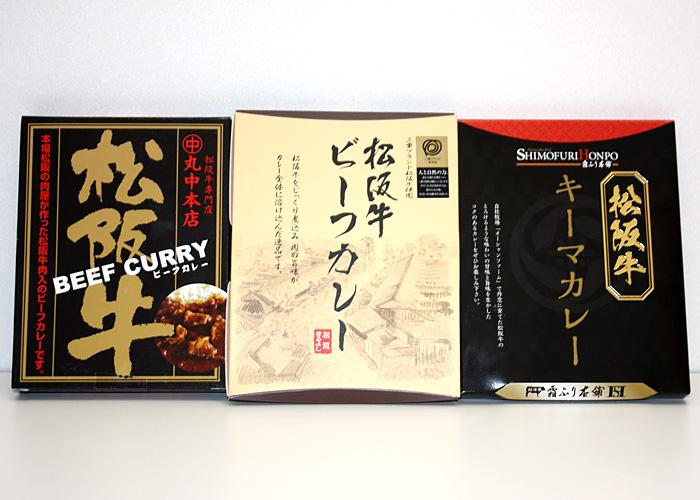 松阪牛カレーセット