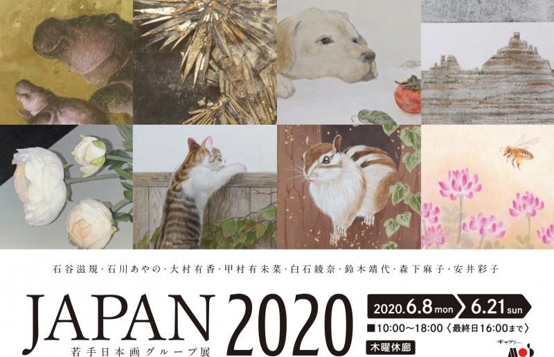 企画展 若手日本画グループ展 – JAPAN2020 –