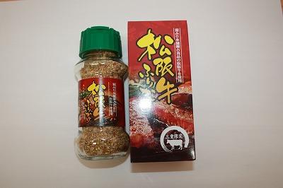 瀬古食品:松阪牛ふりかけ