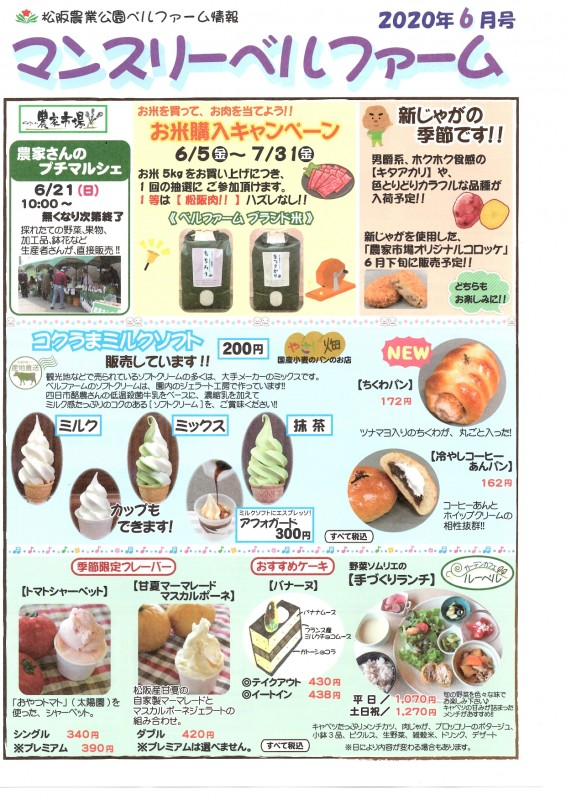 『松阪農業公園ベルファーム情報』2020年 6月号