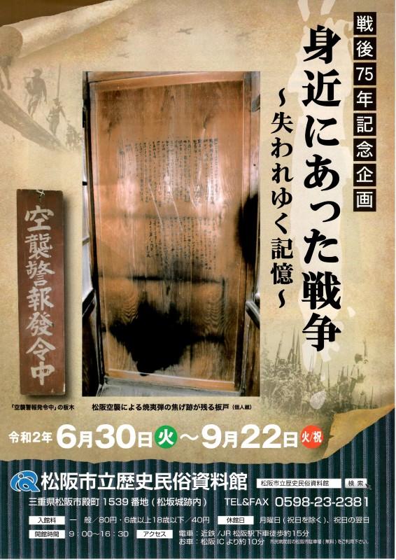 令和2年6月30日(火)~9月22日(火)「身近にあった戦争~失われゆく記憶」 松阪市立歴史民俗資料館