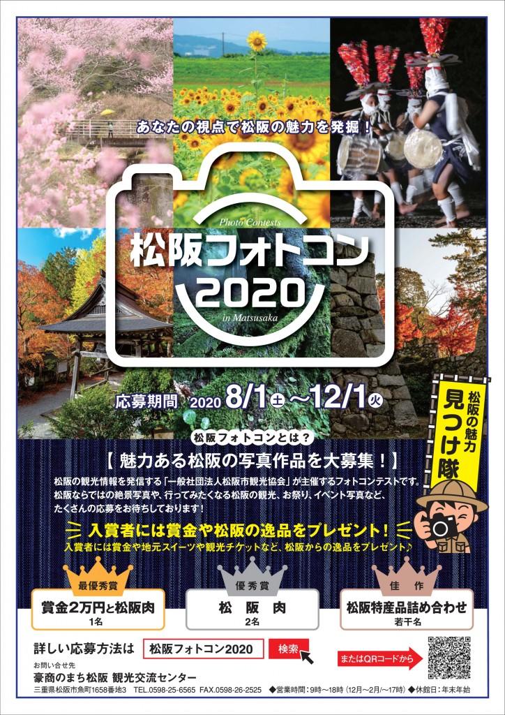再決定2020松阪フォトコン