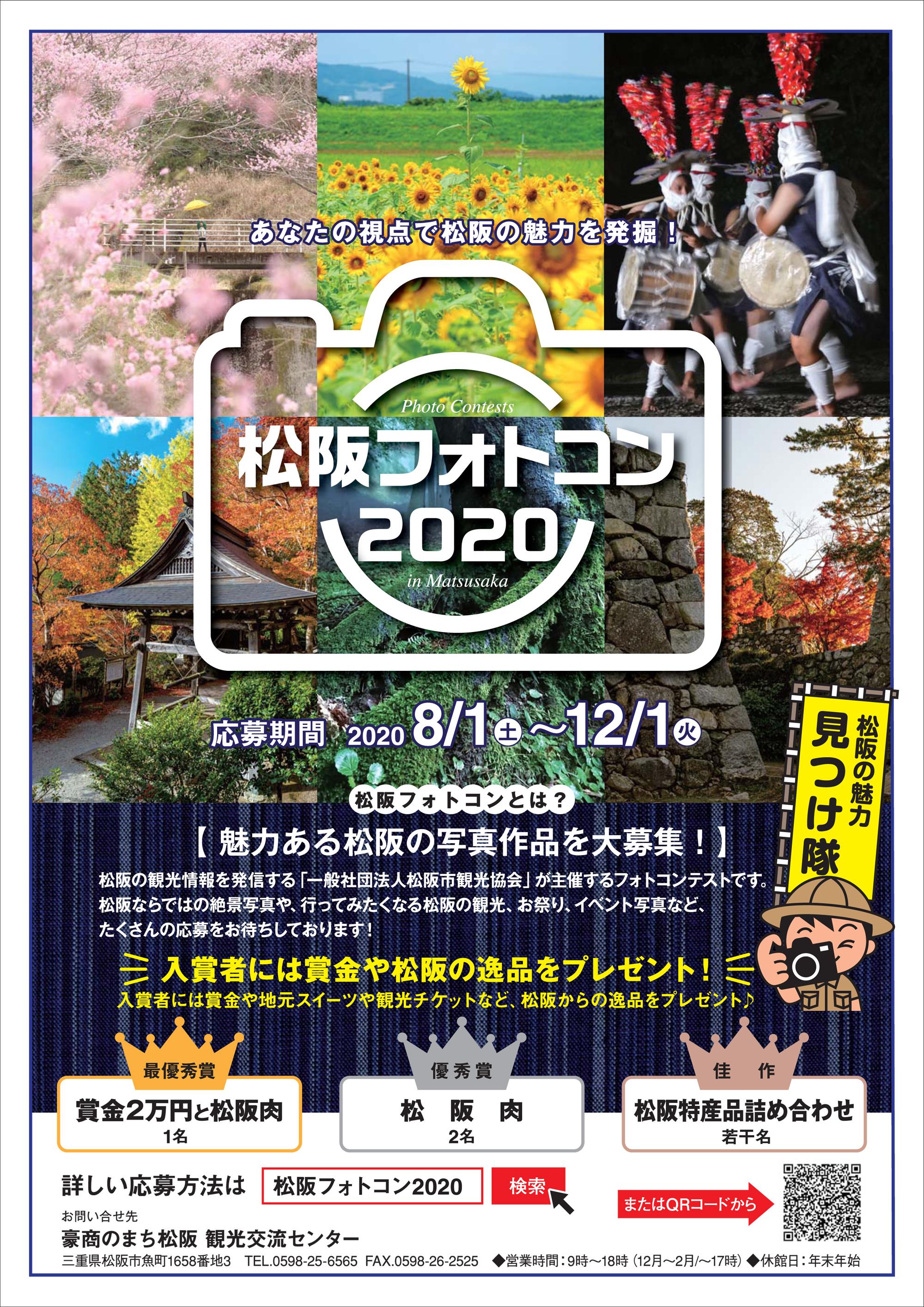 松阪フォトコン2020開催中!