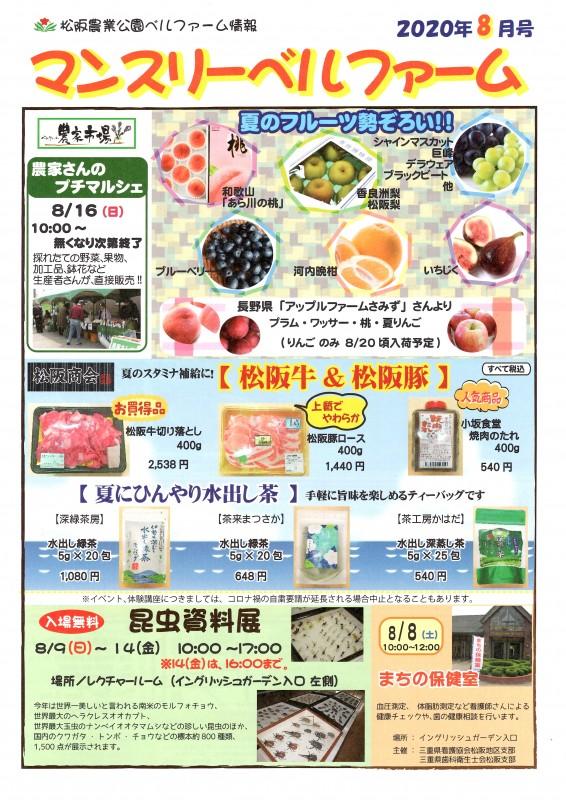 『松阪農業公園ベルファーム情報』2020年 8月号