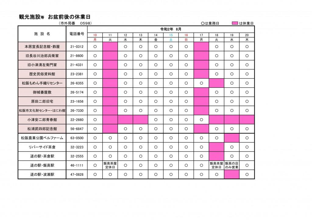 騾」莨台シ第・ュ譌・荳€隕ァ -1