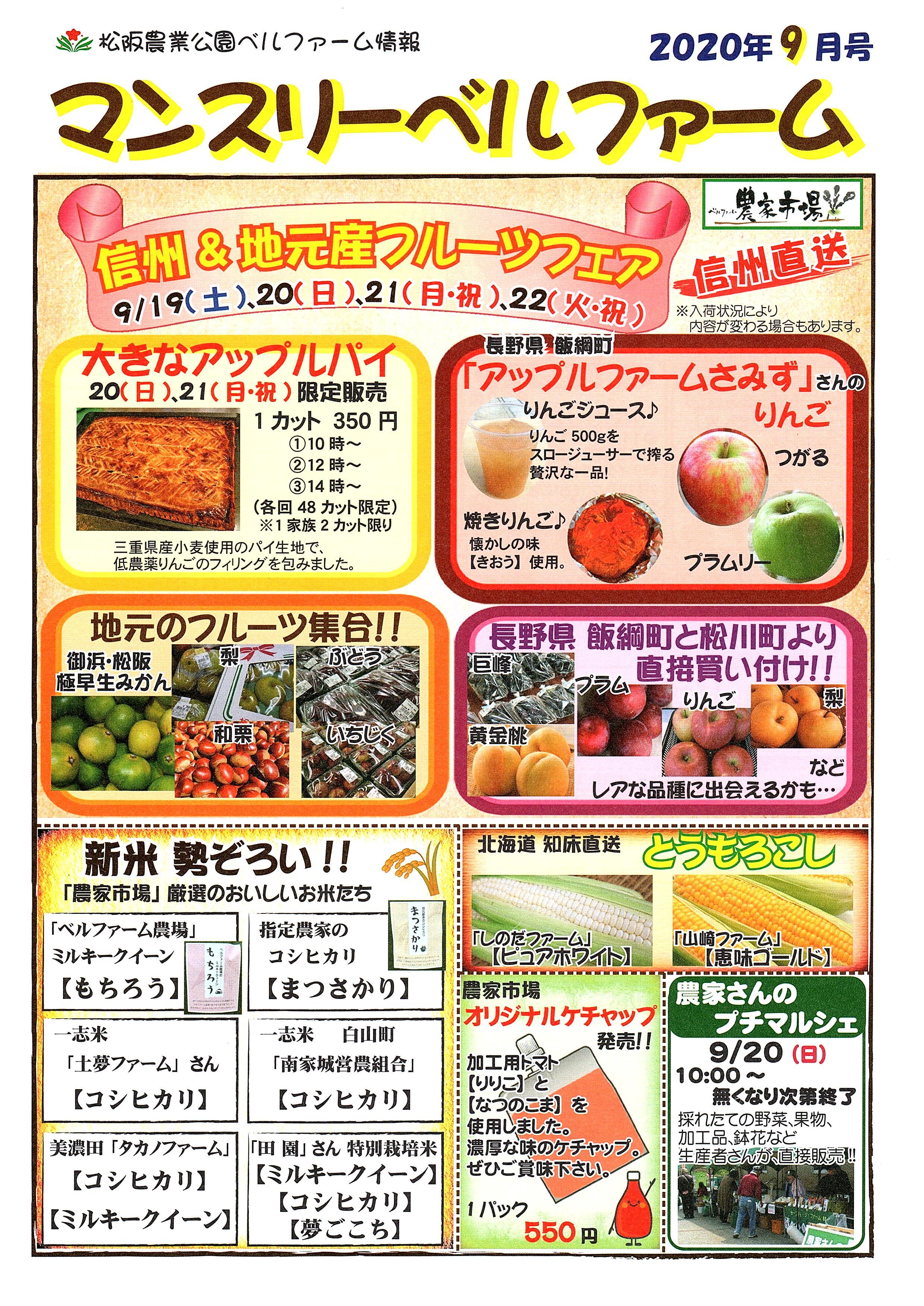 松阪農業公園ベルファーム情報『マンスリーベルファーム9月号』
