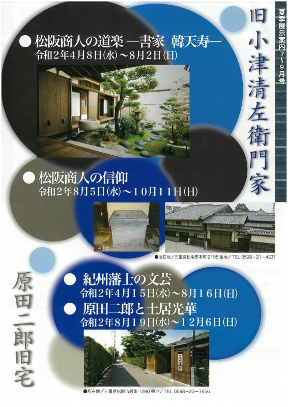 KM_C25820080515270_01