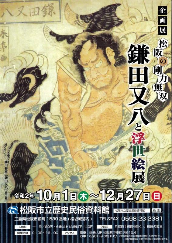 松阪市立歴史民俗資料館企画展『松阪の剛力無双 鎌田又八と浮世絵展』