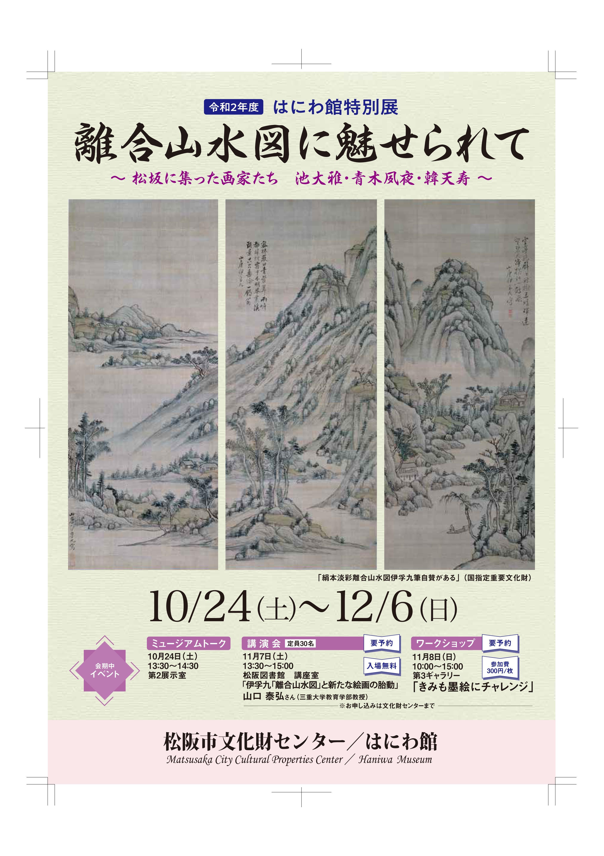 2020年10月24日(土)~12月6日(日)離合山水図に魅せられて~ はにわ館特別展