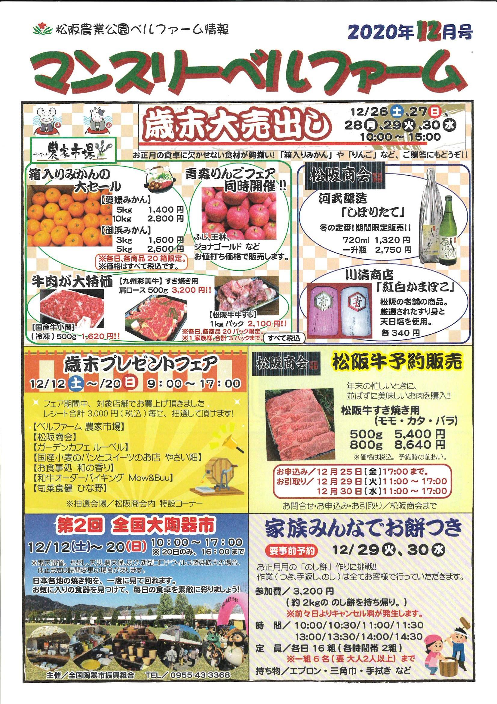 松阪農業公園ベルファーム情報 12月号