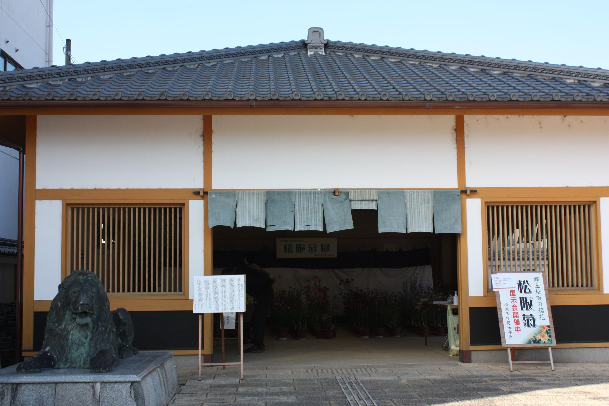 2020年11月11日(水)~11月15日(日)令和2年度 「松阪菊展示会」