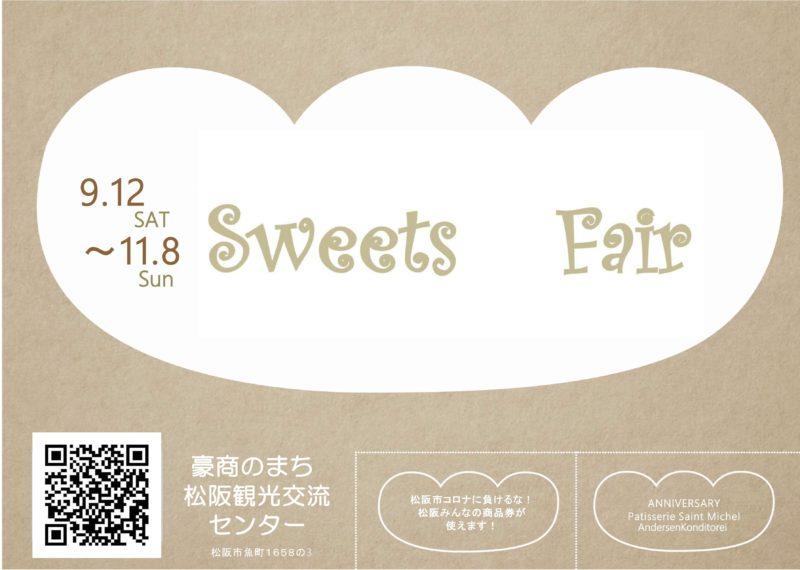 2020年9月12日(土)~11月8日(日)スイーツフェア開催中!!